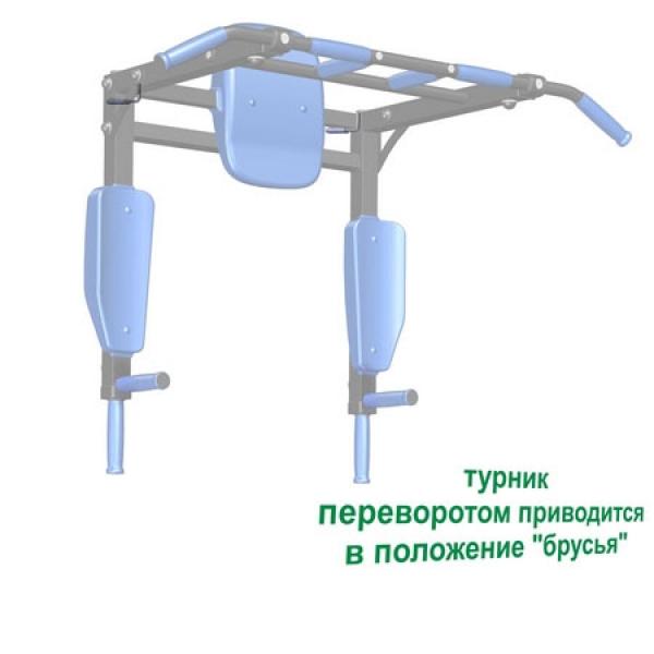 Турник брусья 4 в 1. Комплекс съёмный переворотный г167
